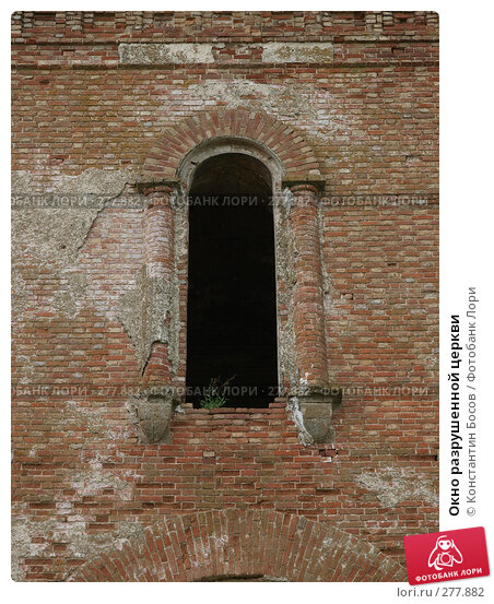 Окно разрушенной церкви, фото № 277882, снято 20 января 2017 г. (c) Константин Босов / Фотобанк Лори