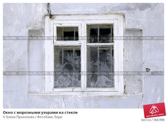 Окно с морозными узорами на стекле, фото № 164990, снято 21 сентября 2017 г. (c) Елена Прокопова / Фотобанк Лори