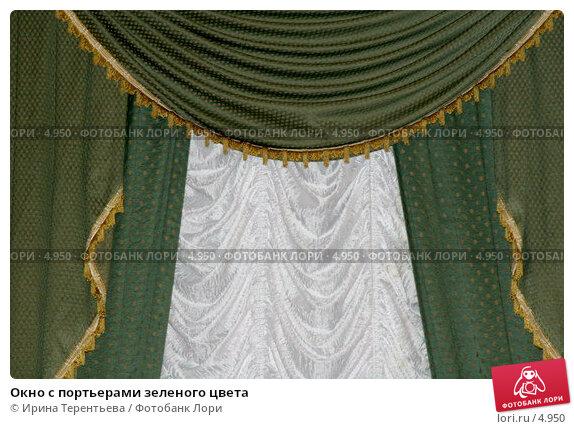 Окно с портьерами зеленого цвета, эксклюзивное фото № 4950, снято 10 июня 2006 г. (c) Ирина Терентьева / Фотобанк Лори