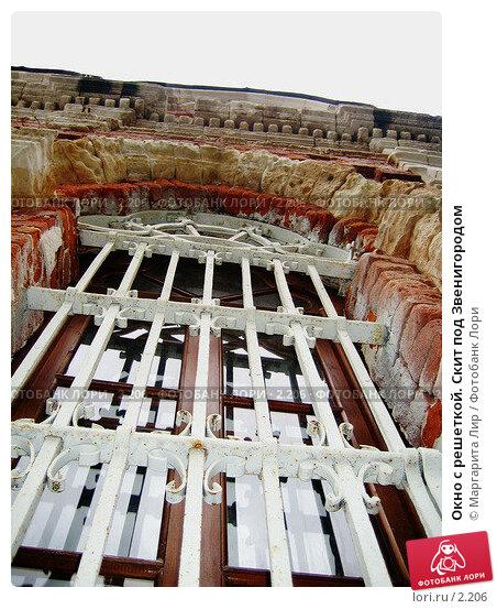 Окно с решеткой. Скит под Звенигородом, фото № 2206, снято 25 мая 2017 г. (c) Маргарита Лир / Фотобанк Лори
