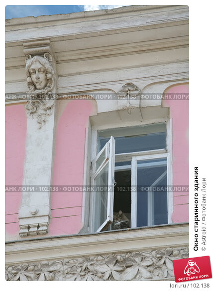 Окно старинного здания, фото № 102138, снято 24 августа 2017 г. (c) Astroid / Фотобанк Лори