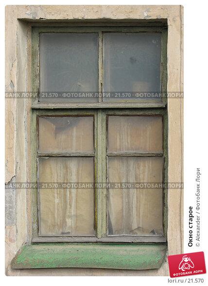Окно старое, фото № 21570, снято 9 апреля 2006 г. (c) Alexander / Фотобанк Лори