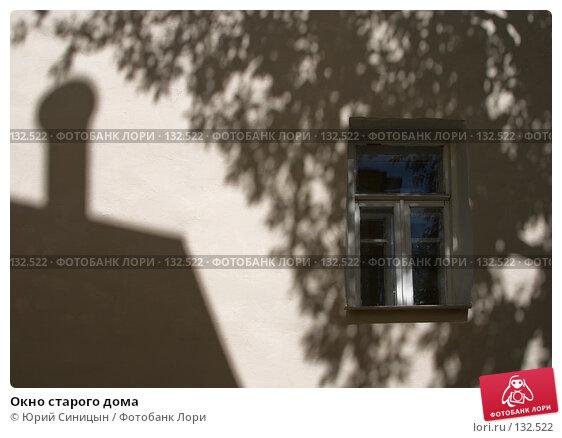 Окно старого дома, фото № 132522, снято 9 августа 2007 г. (c) Юрий Синицын / Фотобанк Лори