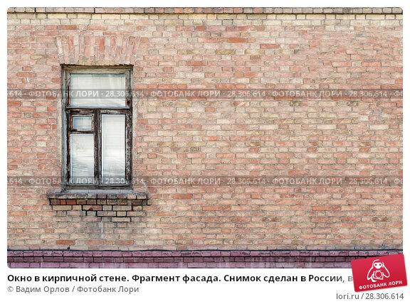 Купить «Окно в кирпичной стене. Фрагмент фасада. Снимок сделан в России, в городе Оренбурге. 07.04.2018», фото № 28306614, снято 7 апреля 2018 г. (c) Вадим Орлов / Фотобанк Лори