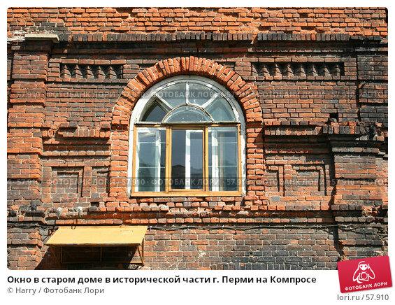 Окно в старом доме в исторической части г. Перми на Компросе, фото № 57910, снято 4 мая 2007 г. (c) Harry / Фотобанк Лори