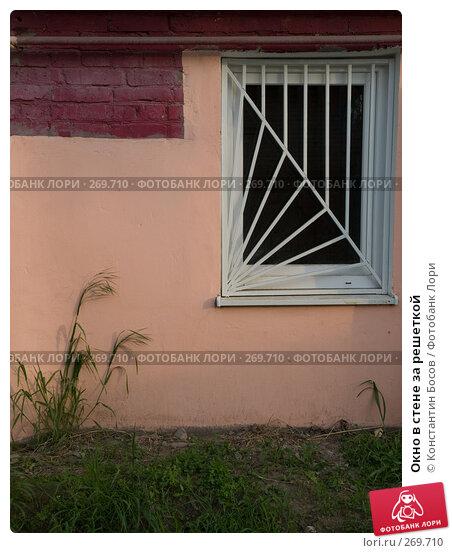 Окно в стене за решеткой, фото № 269710, снято 27 марта 2017 г. (c) Константин Босов / Фотобанк Лори