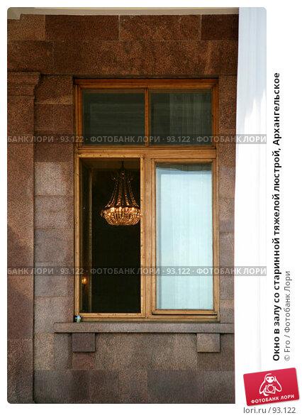 Окно в залу со старинной тяжелой люстрой, Архангельское, фото № 93122, снято 24 апреля 2017 г. (c) Fro / Фотобанк Лори
