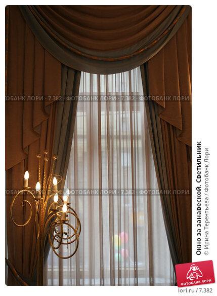 Окно за занавеской. Светильник, эксклюзивное фото № 7382, снято 9 сентября 2005 г. (c) Ирина Терентьева / Фотобанк Лори
