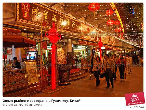 Купить «Около рыбного ресторана в Гуанчжоу, Китай», фото № 27574, снято 5 января 2007 г. (c) GrayFox / Фотобанк Лори