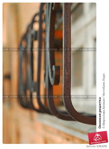 Оконная решетка, фото № 276670, снято 7 мая 2008 г. (c) Мирослава Безман / Фотобанк Лори