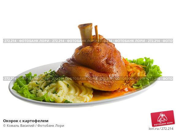 Окорок с картофелем, фото № 272214, снято 31 марта 2008 г. (c) Коваль Василий / Фотобанк Лори
