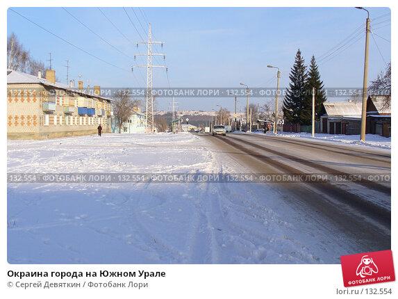 Окраина города на Южном Урале, фото № 132554, снято 25 ноября 2007 г. (c) Сергей Девяткин / Фотобанк Лори
