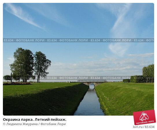 Окраина парка. Летний пейзаж., фото № 83634, снято 5 августа 2007 г. (c) Людмила Жмурина / Фотобанк Лори