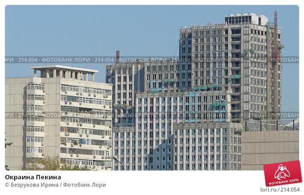Окраина Пекина, фото № 214054, снято 3 ноября 2007 г. (c) Безрукова Ирина / Фотобанк Лори