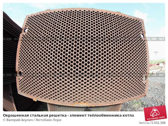 Решетка теплообменника схема обвязки теплообменников ридан.ru