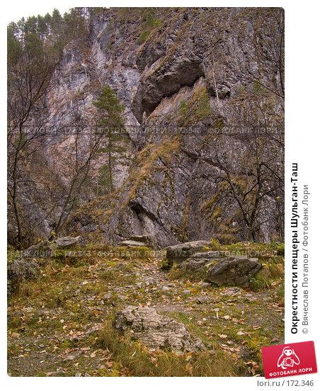 Окрестности пещеры Шульган-Таш, фото № 172346, снято 18 октября 2007 г. (c) Вячеслав Потапов / Фотобанк Лори
