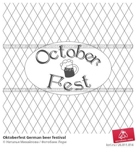 Купить «Oktoberfest German beer festival», иллюстрация № 26811814 (c) Наталья Михайлова / Фотобанк Лори