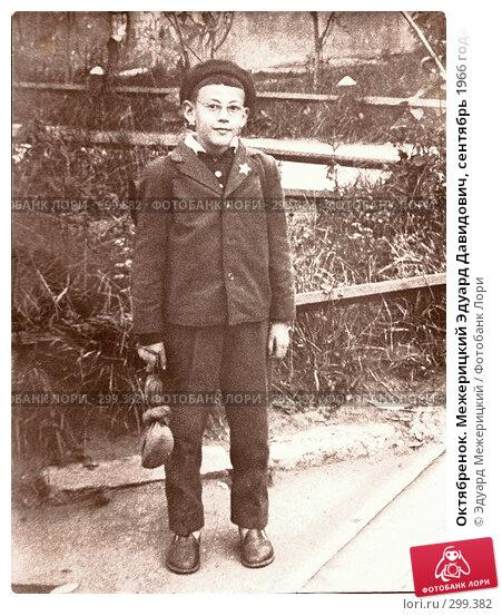 Октябренок. Межерицкий Эдуард Давидович, сентябрь 1966 года, фото № 299382, снято 24 сентября 2017 г. (c) Эдуард Межерицкий / Фотобанк Лори