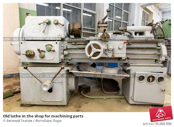 Old lathe in the shop for machining parts. Стоковое фото, фотограф Евгений Ткачёв / Фотобанк Лори