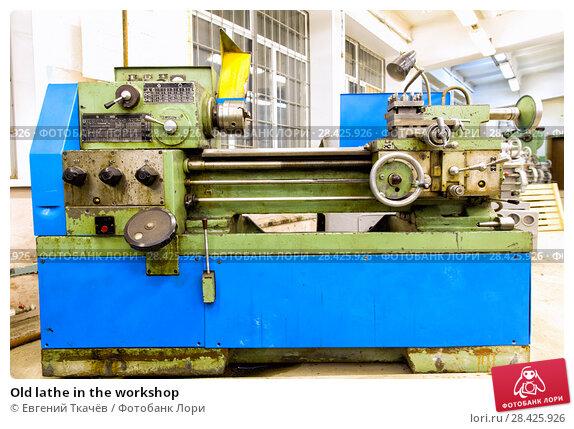 Купить «Old lathe in the workshop», фото № 28425926, снято 4 декабря 2015 г. (c) Евгений Ткачёв / Фотобанк Лори