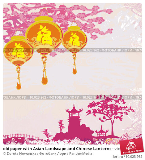 Купить «old paper with Asian Landscape and Chinese Lanterns - vintage japanese style bac», иллюстрация № 10023962 (c) PantherMedia / Фотобанк Лори