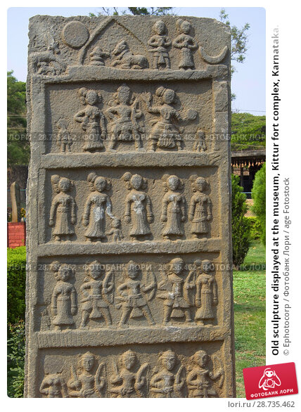 Купить «Old sculpture displayed at the museum, Kittur fort complex, Karnataka.», фото № 28735462, снято 25 марта 2018 г. (c) age Fotostock / Фотобанк Лори