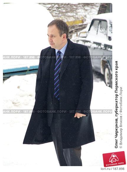 Олег Чиркунов, губернатор Пермского края, фото № 187898, снято 28 января 2008 г. (c) Владимир Власов / Фотобанк Лори