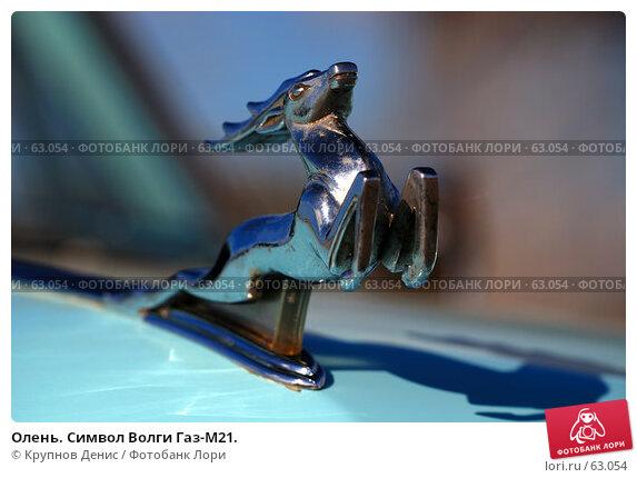 Олень. Символ Волги Газ-М21., фото № 63054, снято 13 июня 2007 г. (c) Крупнов Денис / Фотобанк Лори