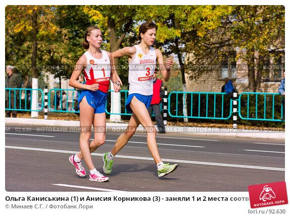 Ольга Каниськина (1) и Анисия Корникова (3) - заняли 1 и 2 места соответственно на первом в истории финале «Вызова Международной ассоциации легкоатлетических федераций (IAAF)» по спортивной ходьбе в Саранске, фото № 92630, снято 29 сентября 2007 г. (c) Минаев С.Г. / Фотобанк Лори