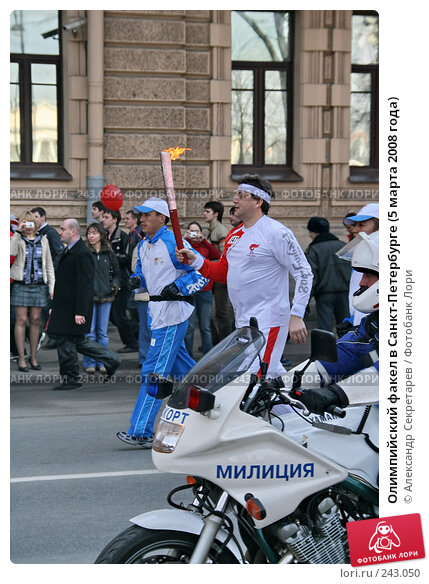 Олимпийский факел в Санкт-Петербурге (5 марта 2008 года), фото № 243050, снято 5 апреля 2008 г. (c) Александр Секретарев / Фотобанк Лори