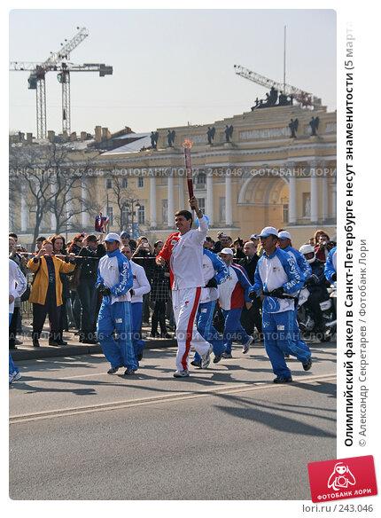 Купить «Олимпийский факел в Санкт-Петербурге несут знаменитости (5 марта 2008 года) (Попов-многократный олимпийский чемпион по плаванью)», фото № 243046, снято 5 апреля 2008 г. (c) Александр Секретарев / Фотобанк Лори