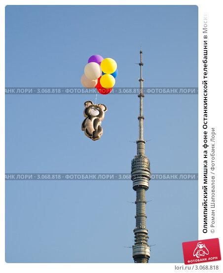 Купить «Олимпийский мишка на фоне Останкинской телебашни в Москве», фото № 3068818, снято 23 июля 2008 г. (c) Роман Шаповалов / Фотобанк Лори