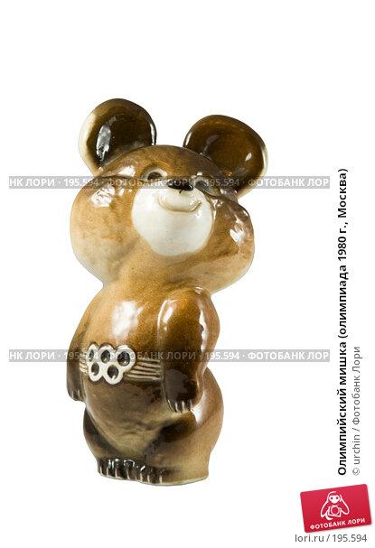 Олимпийский мишка (олимпиада 1980 г., Москва), фото № 195594, снято 2 февраля 2008 г. (c) urchin / Фотобанк Лори
