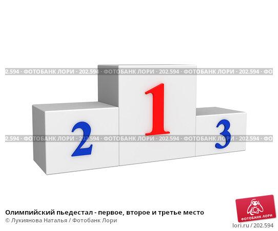 Олимпийский пьедестал - первое, второе и третье место, иллюстрация № 202594 (c) Лукиянова Наталья / Фотобанк Лори