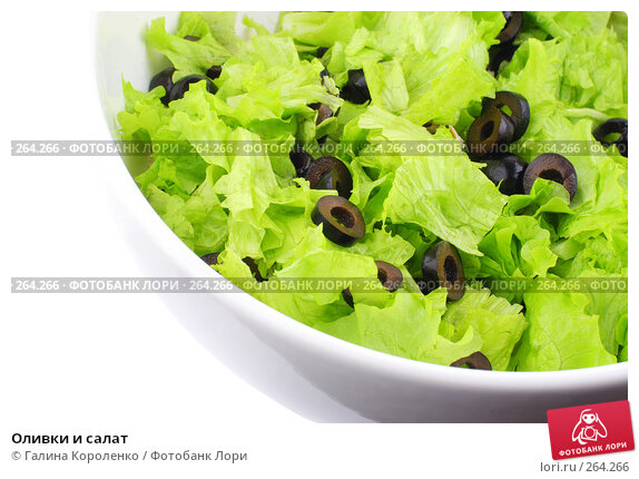 Купить «Оливки и салат», фото № 264266, снято 20 декабря 2007 г. (c) Галина Короленко / Фотобанк Лори
