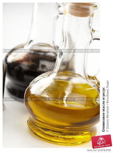Купить «Оливковое масло и уксус», фото № 2674918, снято 16 февраля 2011 г. (c) Dzianis Miraniuk / Фотобанк Лори