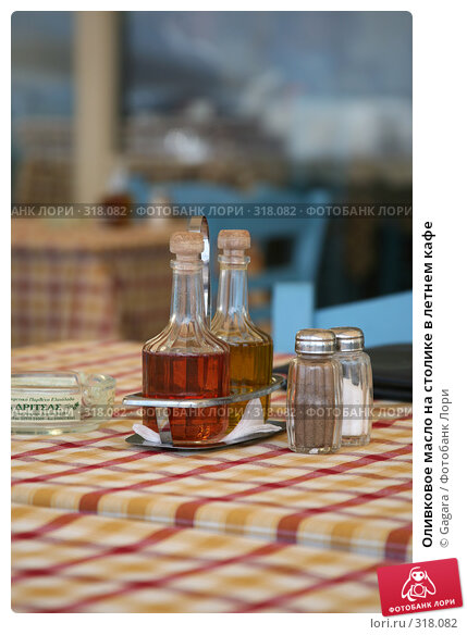 Оливковое масло на столике в летнем кафе, фото № 318082, снято 12 марта 2008 г. (c) Gagara / Фотобанк Лори