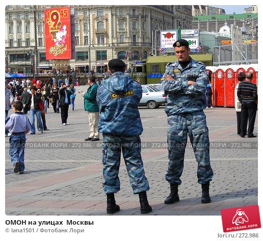 Купить «ОМОН на улицах  Москвы», эксклюзивное фото № 272986, снято 2 мая 2008 г. (c) lana1501 / Фотобанк Лори