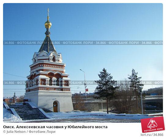 Купить «Омск. Алексеевская часовня у Юбилейного моста», фото № 34866, снято 30 ноября 2004 г. (c) Julia Nelson / Фотобанк Лори