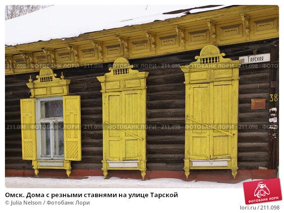 Омск. Дома с резными ставнями на улице Тарской, фото № 211098, снято 8 января 2008 г. (c) Julia Nelson / Фотобанк Лори