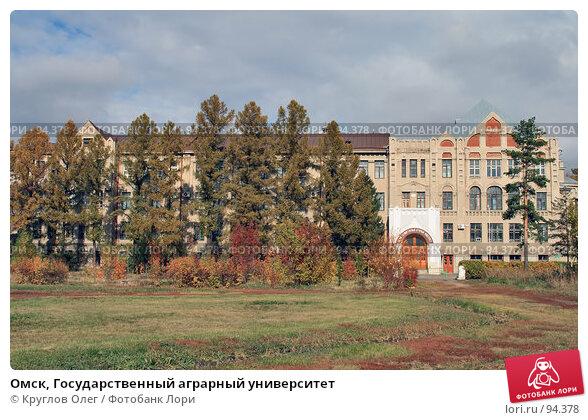 Купить «Омск, Государственный аграрный университет», фото № 94378, снято 7 октября 2007 г. (c) Круглов Олег / Фотобанк Лори