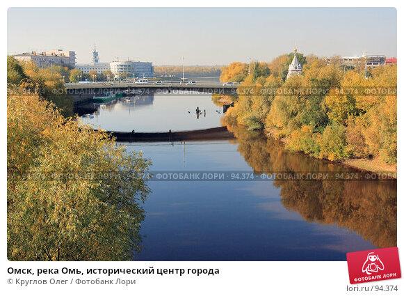 Омск, река Омь, исторический центр города, фото № 94374, снято 6 октября 2007 г. (c) Круглов Олег / Фотобанк Лори