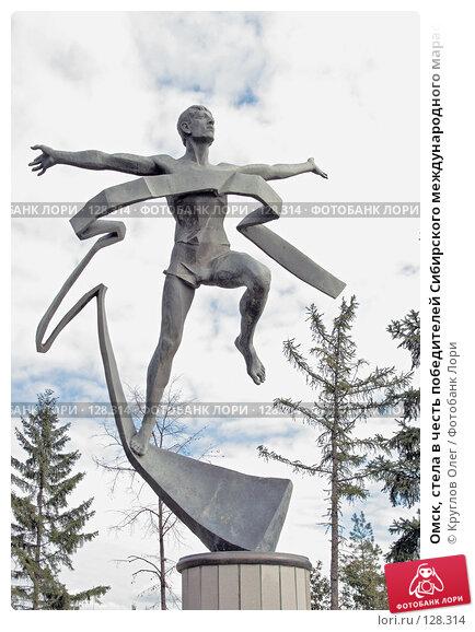 Омск, стела в честь победителей Сибирского международного марафона, фото № 128314, снято 22 сентября 2007 г. (c) Круглов Олег / Фотобанк Лори