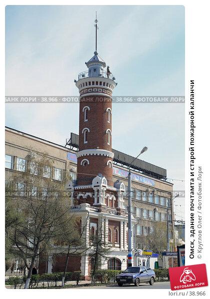 Омск, здание почтамта и старой пожарной каланчи, эксклюзивное фото № 38966, снято 30 апреля 2007 г. (c) Круглов Олег / Фотобанк Лори