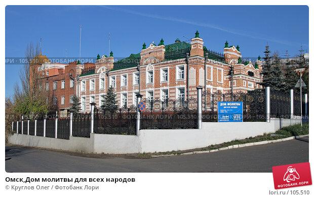 Купить «Омск,Дом молитвы для всех народов», фото № 105510, снято 28 октября 2007 г. (c) Круглов Олег / Фотобанк Лори