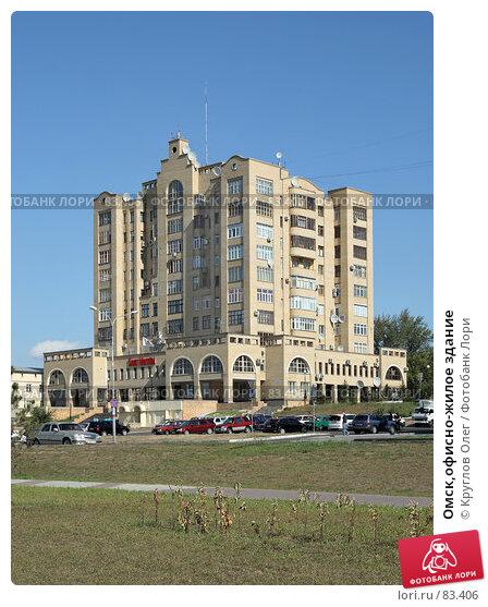 Купить «Омск,офисно-жилое здание», фото № 83406, снято 12 сентября 2007 г. (c) Круглов Олег / Фотобанк Лори