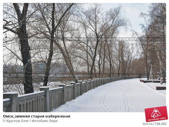 Омск,зимняя старая набережная, фото № 136262, снято 1 декабря 2007 г. (c) Круглов Олег / Фотобанк Лори