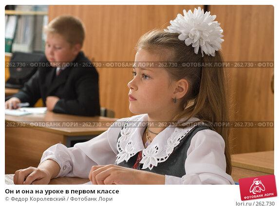 Он и она на уроке в первом классе, фото № 262730, снято 25 апреля 2008 г. (c) Федор Королевский / Фотобанк Лори