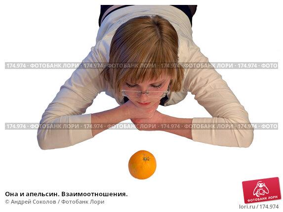 Она и апельсин. Взаимоотношения., фото № 174974, снято 27 апреля 2017 г. (c) Андрей Соколов / Фотобанк Лори