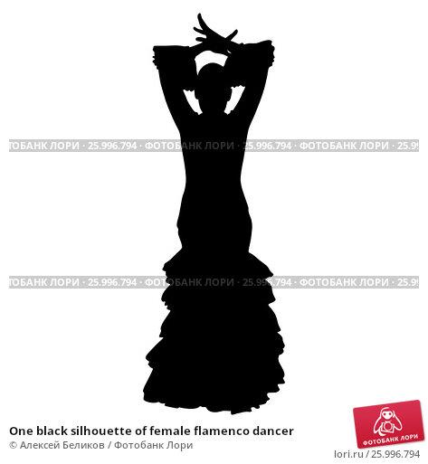One black silhouette of female flamenco dancer. Стоковая иллюстрация, иллюстратор Алексей Беликов / Фотобанк Лори